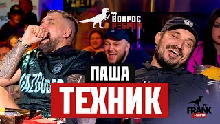 Вопрос Ребром - Паша Техник