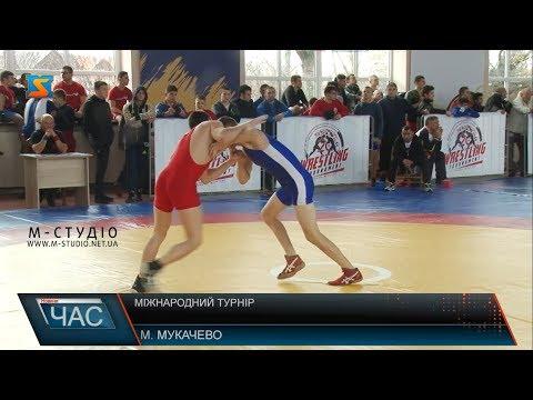 Міжнародний турнір