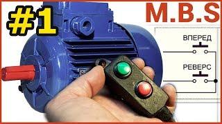 #Реверс Асинхронного Двигателя на Микроконтроллере часть 1