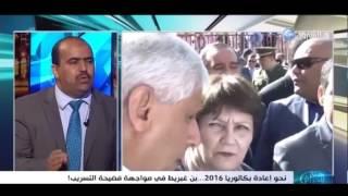 هنا الجزائر: نحو إعادة بكالوريا 2016 .. بن غبريط في مواجهة فضيحة التسريب !