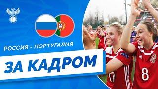 Россия выходит на ЕВРО за кадром женские сборные