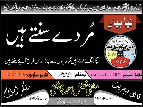 مُردے سنتے نہیں ۔۔ MUFTI FAZAL AHMAD CHISHTI