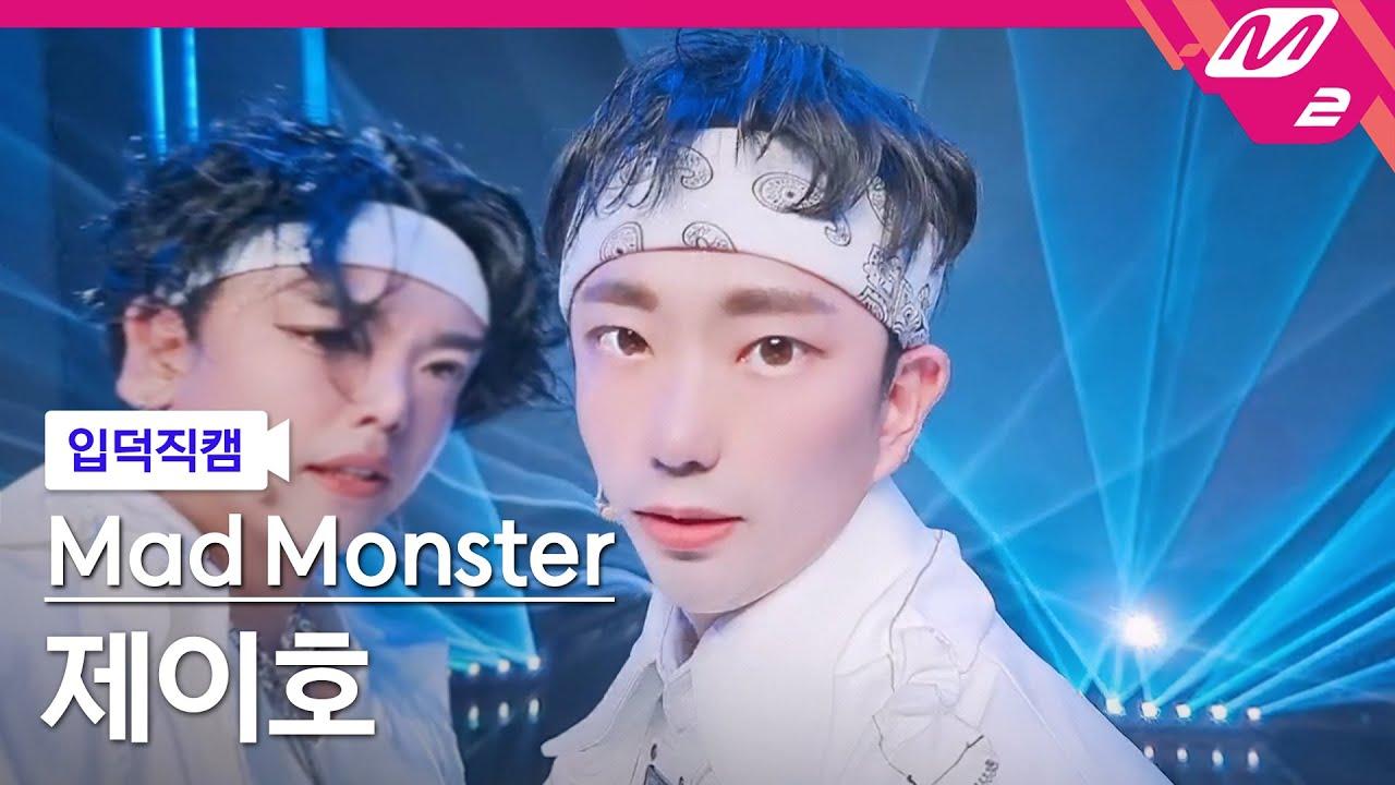 [입덕직캠] 매드몬스터 제이호 직캠 4K '내 루돌프 (Mine Rudolph)' (Mad Monster JHO FanCam) | @MCOUNTDOWN_2021.5.13
