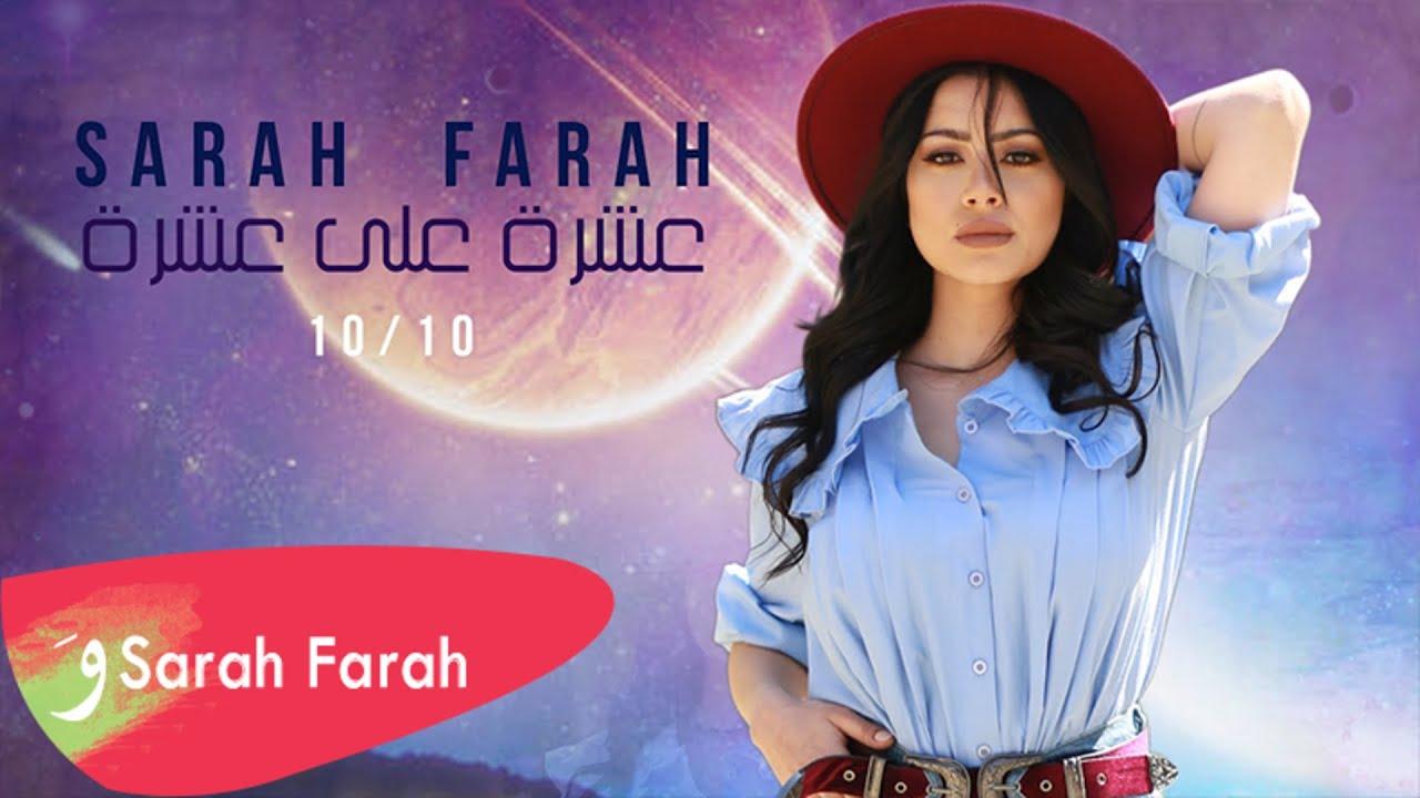 Sarah Farah - Aachra Aala Aachra [Official Music Video] (2021) / سارة فرح - عشرة على عشرة