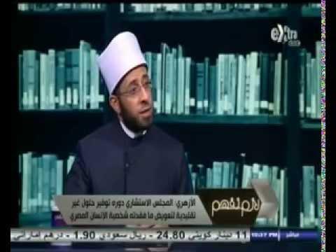 برنامج لازم نفهم لقاء خاص مع الدكتور أسامة الازهري  حلقة 12 أكتوبر2014