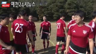 제20회 예천군협회장기 군민축구대회 개최
