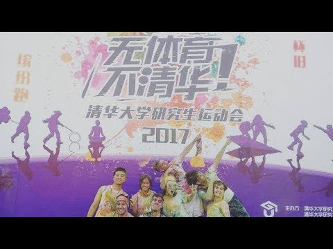 Color Run 2017 - Tsinghua University