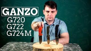 Ganzo G720, G722, G724M: китайские львы