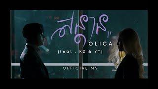 Download Olica - សន្តាន (Sondan)(feat. KZ & YT) [Official MV]