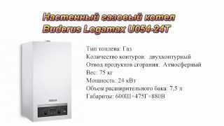 Настенный газовый котел Buderus Logamax U054-24T(Описание, фото, наличие и цену можно посмотреть тут - http://www.allb.ru/otopitel'nye-kotly/buderus-k/logamax-u052u054/ Купить настенный..., 2014-01-15T08:28:20.000Z)