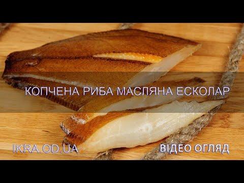Масляная рыба Эсколар копченая - видео обзор внешнего вида качества.