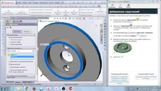 Видео Уроки по SolidWorks #1 - Введение