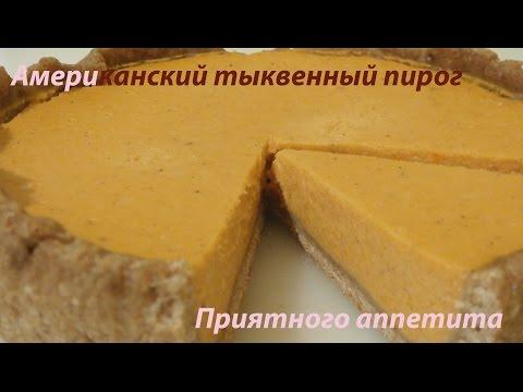 Американский тыквенный пирог в мультиварке
