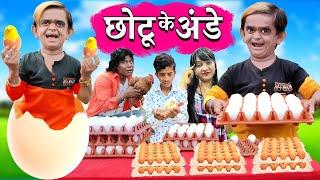 CHOTU DADA ANDE WALA | छोटू दादा अंडे वाला  | Khandesh Hindi Comedy Funny Video | Chotu Comedy Video