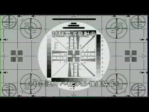 JO2C-BS-TV MUSE方式ハイビジョン試験放送� W-VHS