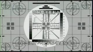JO2C-BS-TV MUSE方式ハイビジョン試験放送 1994 W-VHS