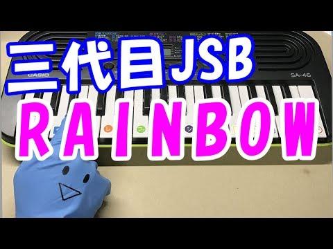 【RAINBOW】三代目 J Soul Brothers from EXILE TRIBE featYellow Claw 簡単ドレミ楽譜 初心者向け1本指ピアノ