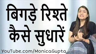 How to Fix Broken Relationships - रिश्तों को कैसे सुधारें - Monica Gupta