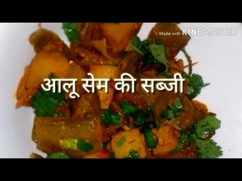 Aloo Sem ki Sabji. आलू सेम की सब्जी