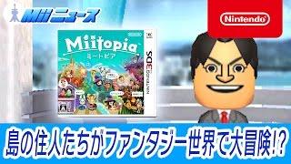 ニンテンドー3DS Miitopia 『トモダチコレクション 新生活』のMiiと大冒...
