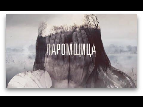 """Премьера! Сериал """"Паромщица"""", 16 серий с 30 марта в 21-00, на канале Россия 1"""