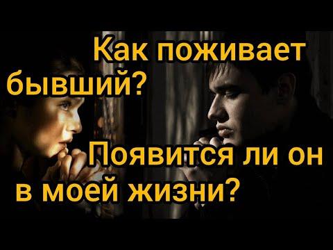 ТАРО. КАК ПОЖИВАЕТ БЫВШИЙ? |  Таро Онлайн | Появится ли он в моей жизни?