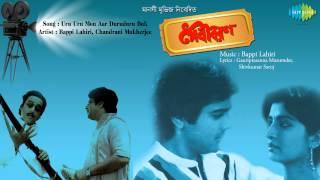Uru Uru Mon Aar Duruduru Buk | Debibaran | Bengali Film Song | Bappi Lahiri, Chandrani Mukherjee
