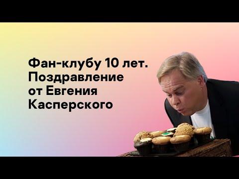 Фан-клубу 10 лет. Поздравление от Евгения Касперского