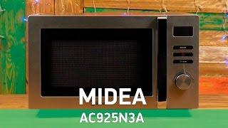 Midea AC925N3A - микроволновая печь с грилем и конвекцией - Видео демонстрация