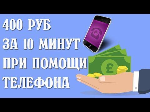 Как заработать при помощи телефона 400 рублей за 10 минут
