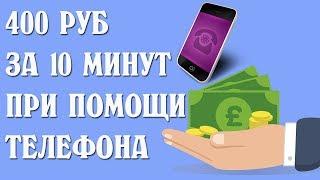 разводы по телефону от моей любимой Юли. Как заработать деньги по телефону.
