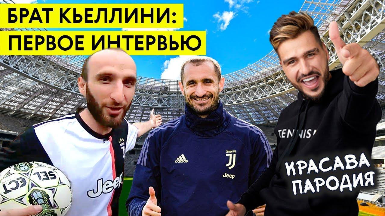 Брат КЬЕЛЛИНИ - о брате (пародия на КраСаву) / Chiellini brother from Moscow