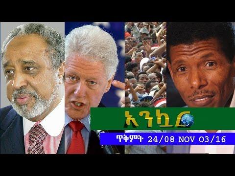 Ethiopia - Ankuar : አንኳር - Ethiopian Daily News Digest | November 3, 2016