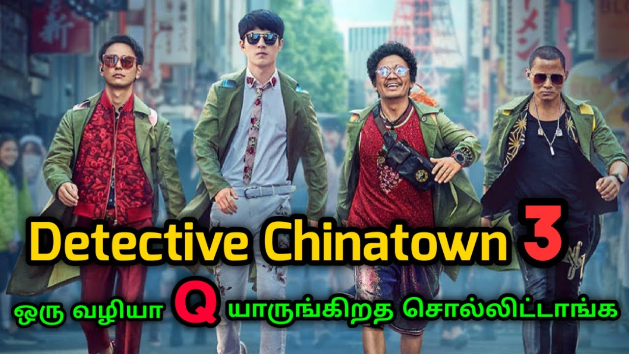 Download Detective Chinatown 3 (2021) | Investigation movie explanation | Suspence & Thriller | Voice-over