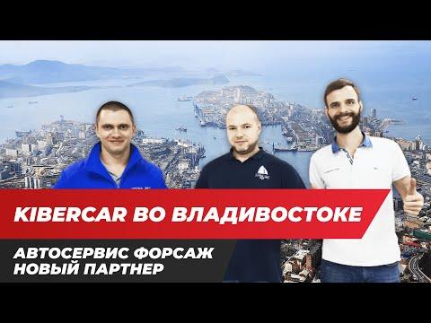 Kibercar во Владивостоке. Автосервис Форсаж новый партнер Kibercar. Франшиза Kibercar