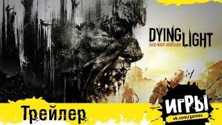 Dying Light 'Run Boy Run' Trailer