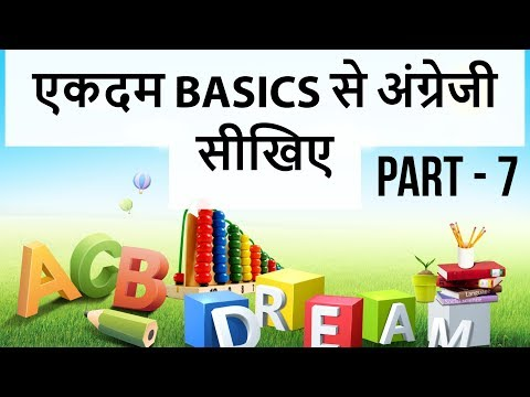 Learn English from Scratch - Lesson 7 - Become Fluent in Spoken English - Learn How to Read & Write