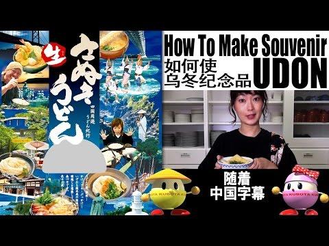 How To Make Souvenir UDON at home 《Kubota Mengyo》
