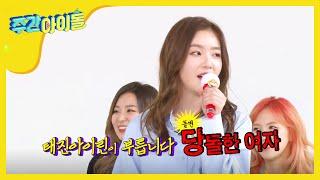 주간아이돌 - (Weeklyidol EP.242) Red Velvet Trot Song battle