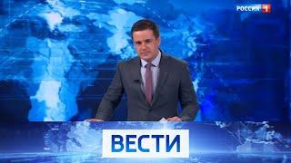 Вести в 11:00 с Николаем Зусиком (Россия 1 [+8], 17.02.2020)