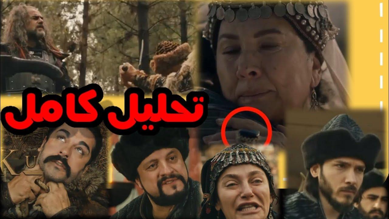 تحليل الإعلان الثاني للحلقه 13 قيامة المؤسس عثمان (خيانة سامسا + قدوم بهادير وتورغوت + خاتم السياده)