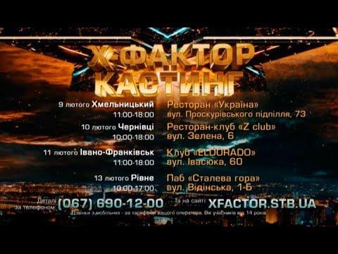 Приходи на кастинг шоу Х-фактор 10 в твоем городе! (Хмельницкий, Черновцы, Ивано-Франковск, Ровно)