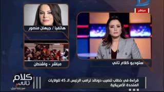 الإعلامية جيهان منصور تنقل لـ
