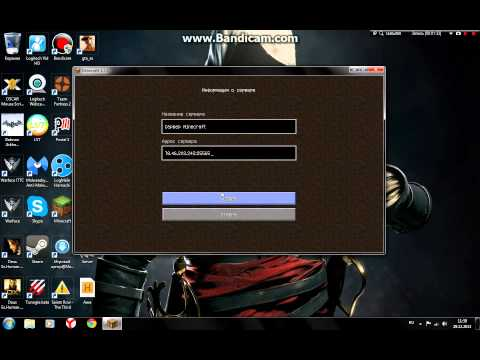 как зайти на сервер майнкрафт 1.7.2