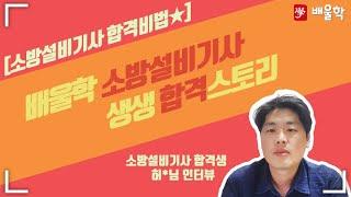 [소방설비기사 합격수기★] 2019년 4회│난이도 높은…