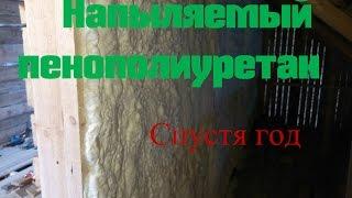 видео Полинор – напыляемый утеплитель. Продажа в Москве Polinor