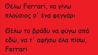 SNIK - Ferrari (lyrics)
