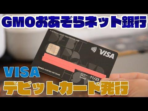 GMOあおぞらネット銀行VISAデビットカードを入手!キャッシュレス用カードの仲間入り