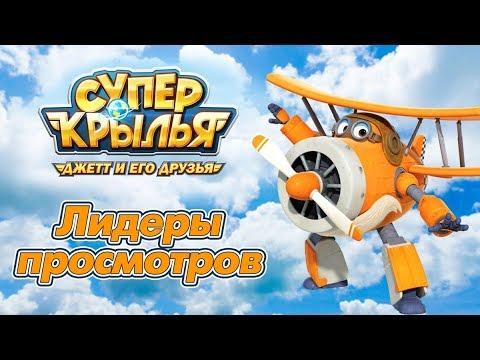 Супер Крылья Джетт и его друзья - Super Wings - Лидеры просмотров (сборник) | Мультфильм для детей