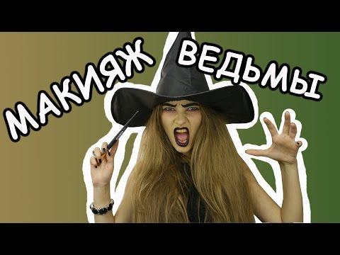 Макияж ведьмы на Хэллоуин. Образ на Хэллоуин для девушек. Татьяна Владимирова